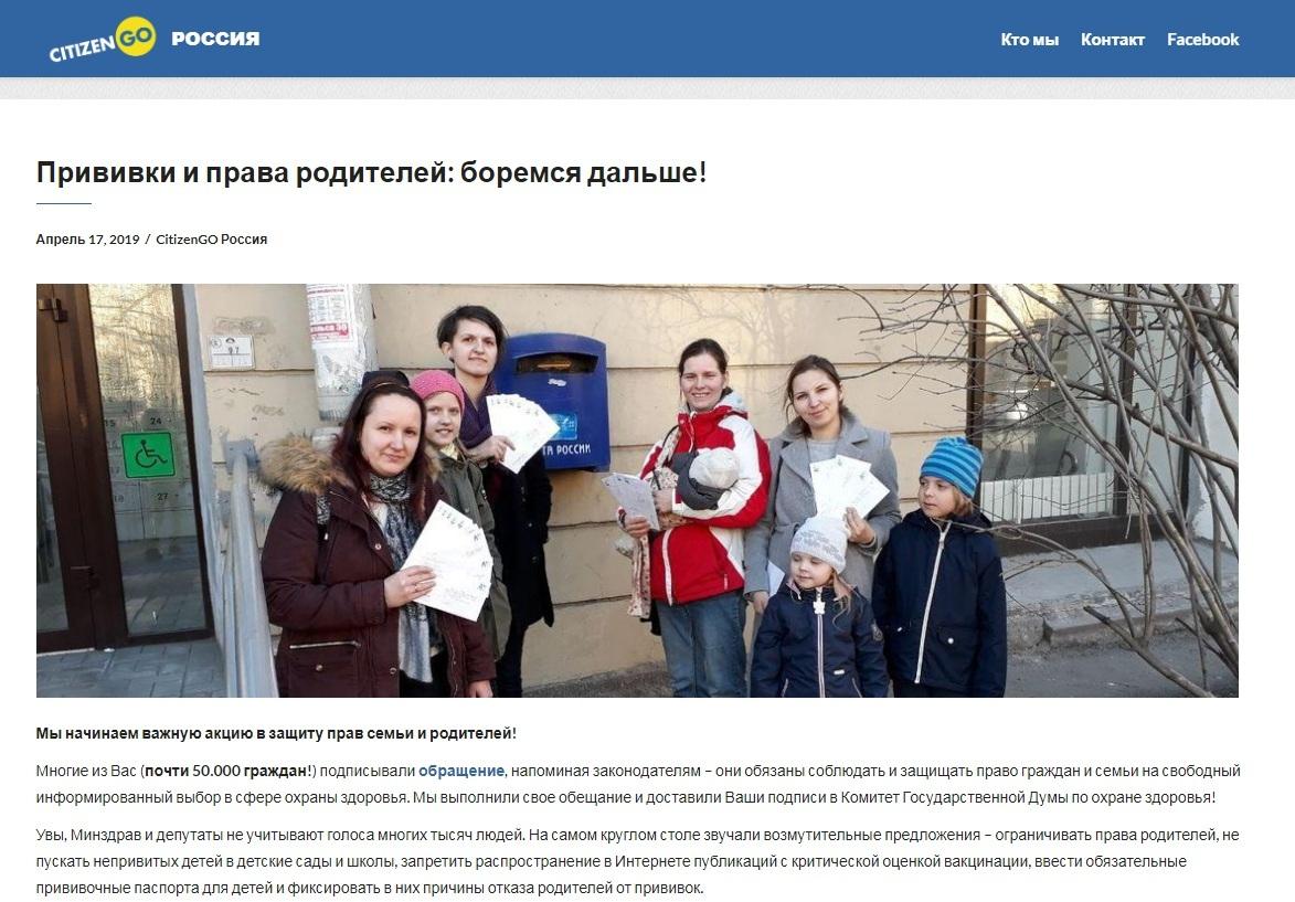 CitizenGO Россия: «Прививки и права родителей: боремся дальше!» (17.04.19)