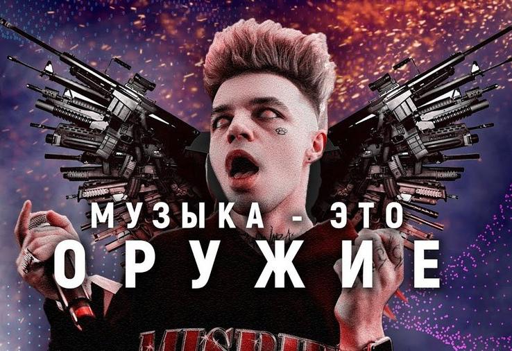 Тюменский Родительский Комитет: «Музыка — это оружие. Думай, что слушаешь…» (08.04.19)