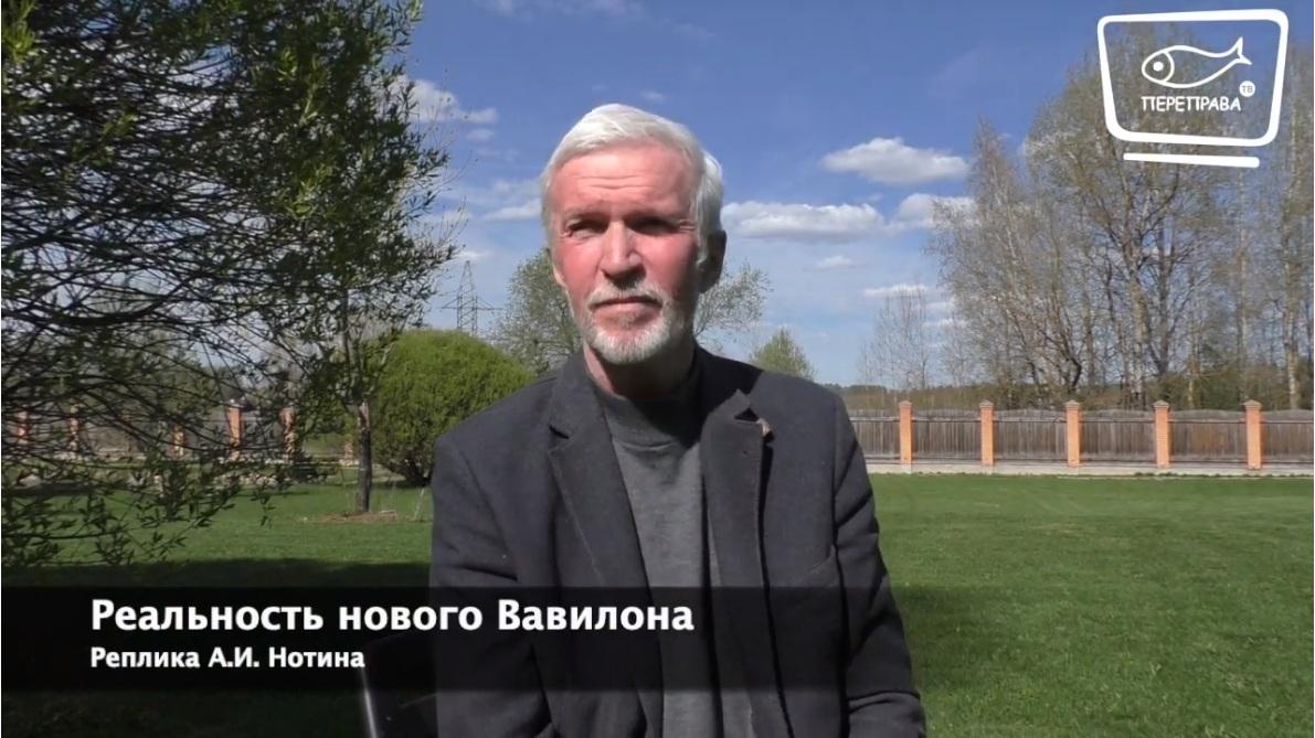 Александр Нотин: «Реальность нового Вавилона» (13.05.19)