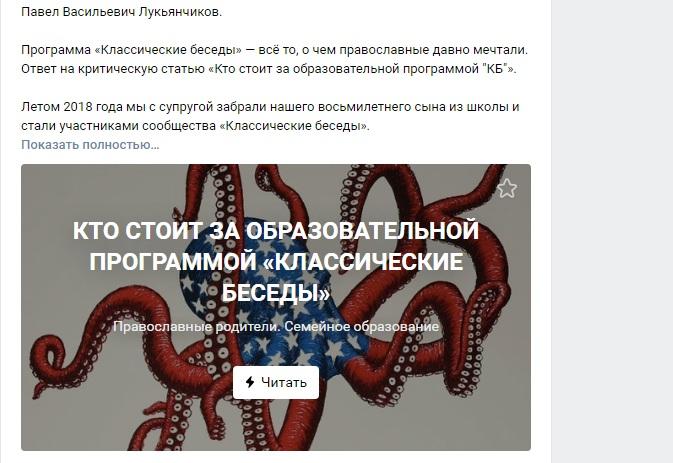Павел Лукьянчиков: «Программа «Классические беседы» — всё то, о чем православные давно мечтали» (09.05.19)