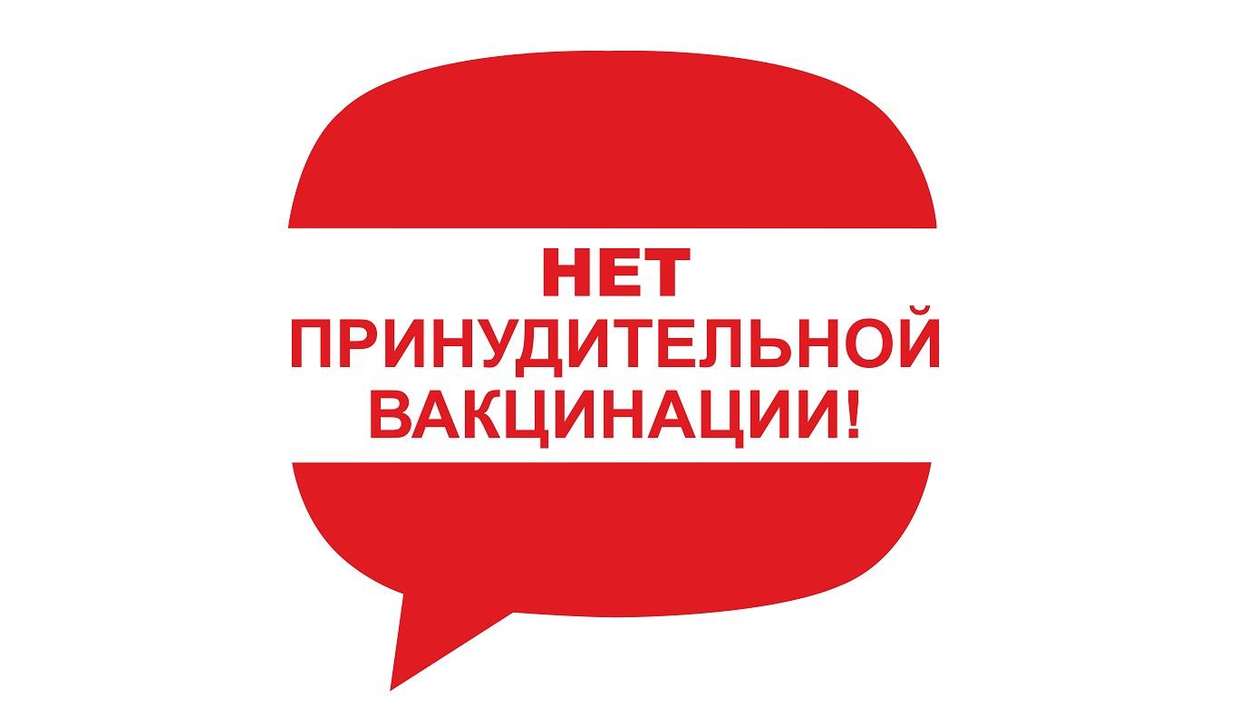 Пресс-релиз всероссийской акции #ИммунныйОтвет в защиту прав родителей в области вакцинации (02.06.19)