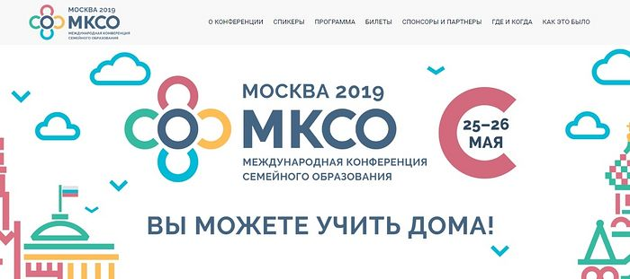 В МОСКВЕ ПРОШЛА МЕЖДУНАРОДНАЯ КОНФЕРЕНЦИЯ СЕМЕЙНОГО ОБРАЗОВАНИЯ МКСО 2019