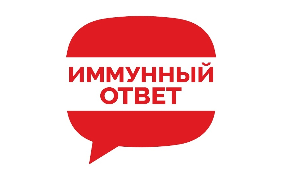 CitizenGO Россия: #ИммунныйОтвет дошел до представителей власти» (28.06.19)