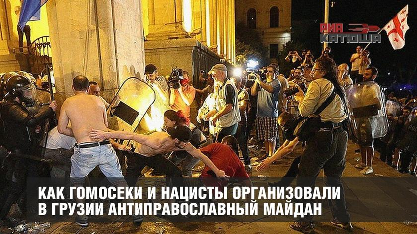 РИА Катюша: «Как гомосеки и нацисты организовали в Грузии антиправославный Майдан» (24.06.19)