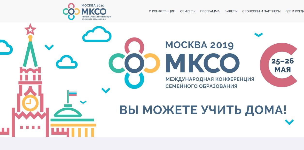 Международная Конференция Семейного Образования МКСО 2019 (Москва, 25-26 мая 2019 года) 2 часть