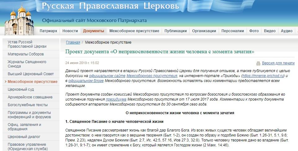 Патриархия.ру: Проект документа «О неприкосновенности жизни человека с момента зачатия» (24.06.19)
