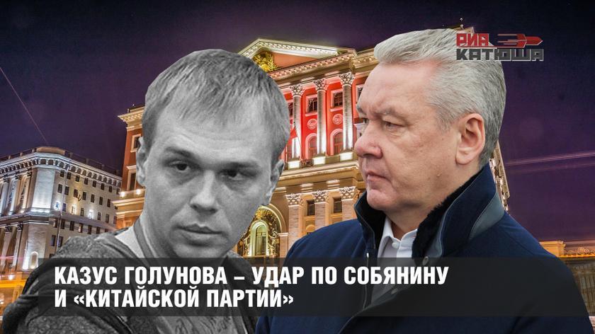 Андрей Цыганов: «Казус Голунова — удар по Собянину и «китайской партии» (11.06.19)