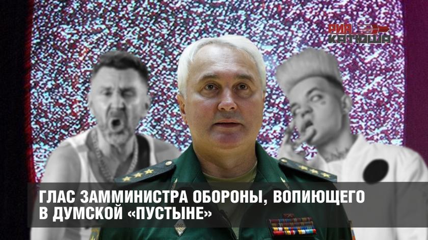 Руслан Ляпин: Глас замминистра обороны, вопиющего в думской «пустыне» (24.06.19)