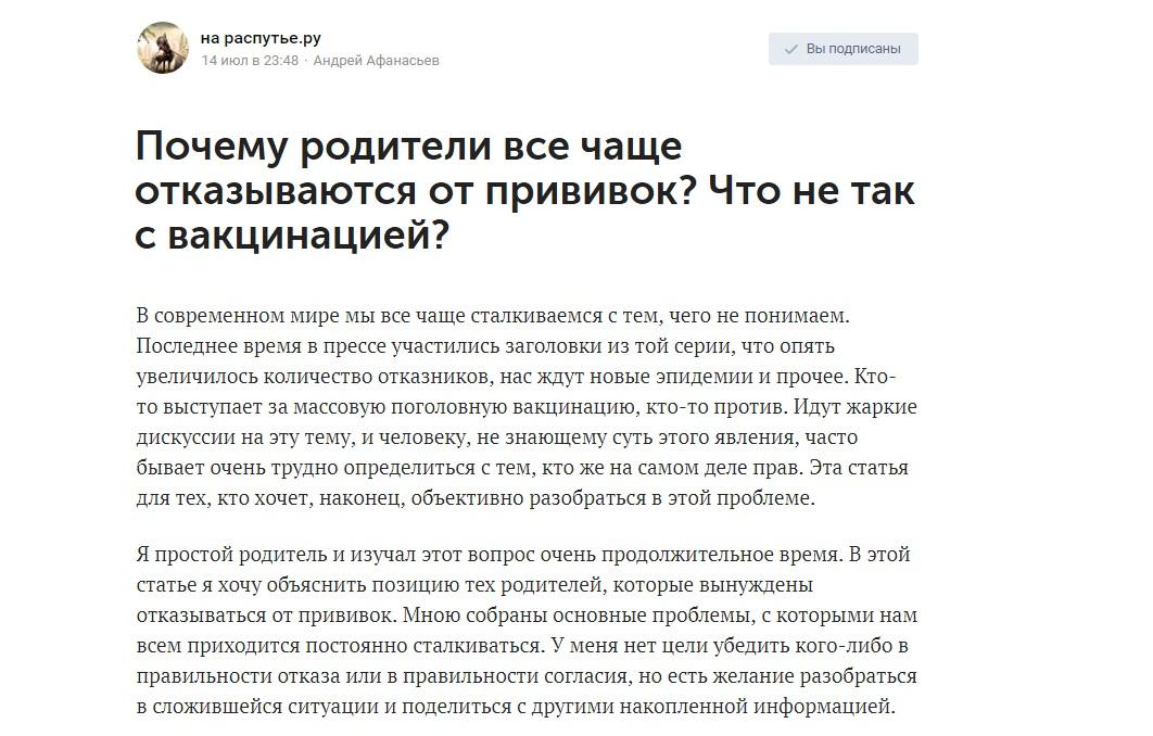 На распутье.ру: «Почему родители все чаще отказываются от прививок? Что не так с вакцинацией?» (14.07.19)