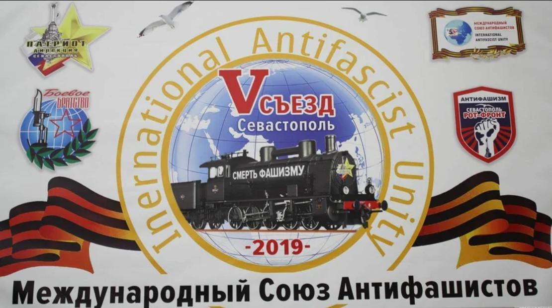 V Международный съезд антифашистов «Будущее без нацизма и терроризма». Севастополь 24 по 28 июля 2019 года