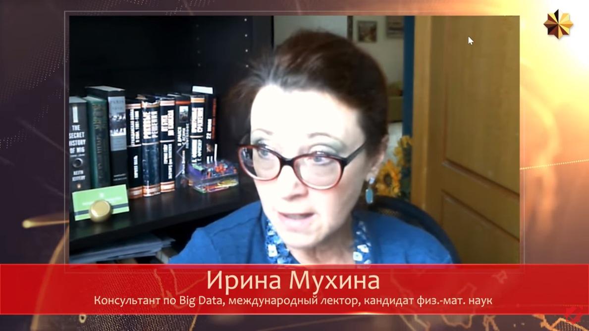Ирина Мухина: «Оруэллу и не снилось. Тёмная сторона цифрового мира. Взгляд из Америки» (26.07.19)