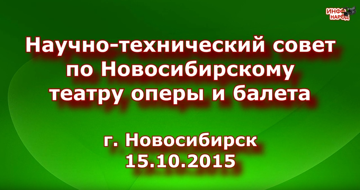 Сибирский колизей. Научно-технический совет по оперному театру (15.10.15)