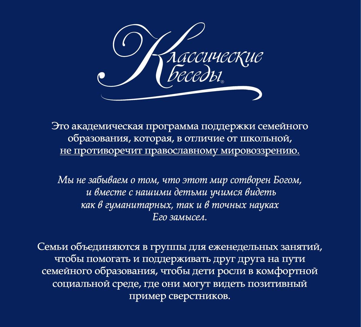 Бердск: Информационная встреча посвященная знакомству с семейным образованием по программе «Классические беседы» (24.08.19)