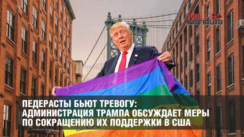 РИА Катюша: «Педерасты бьют тревогу: администрация Трампа обсуждает меры по сокращению их поддержки в США» (27.08.19)