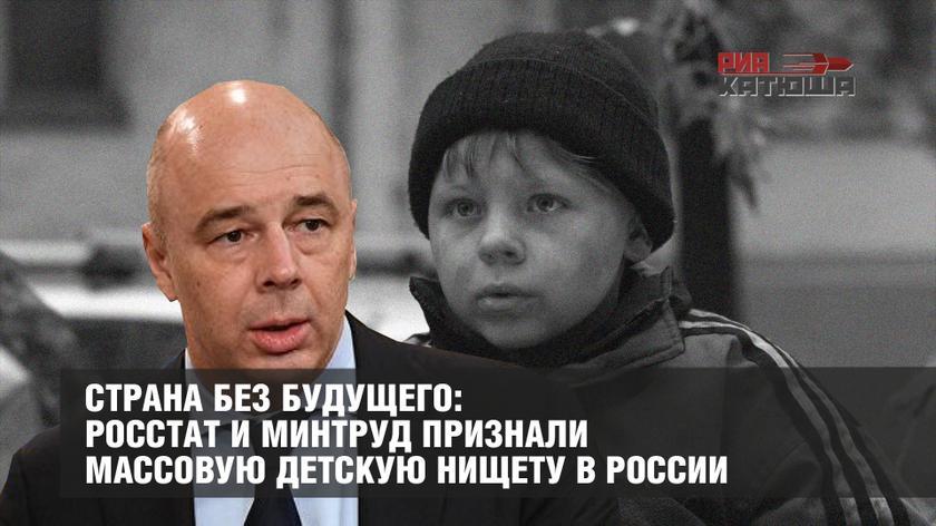 РИА Катюша: «Страна без будущего: Росстат и Минтруд признали массовую детскую нищету в России» (08.08.19)