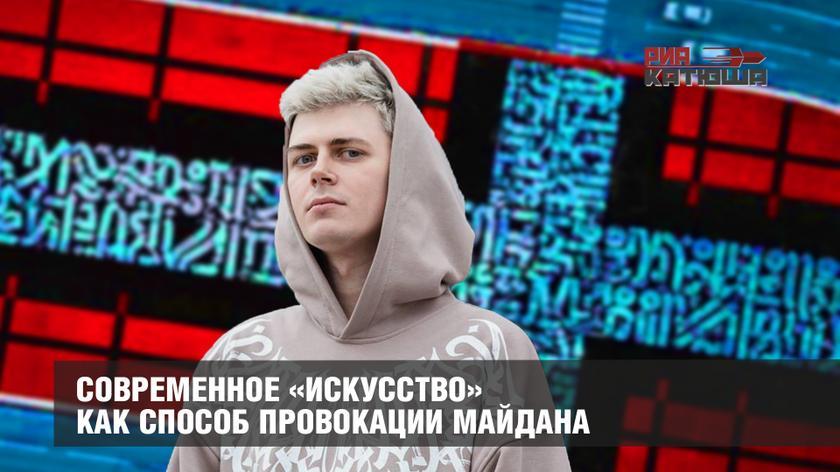 Андрей Цыганов: «Современное «искусство» как способ провокации майдана (25.08.19)