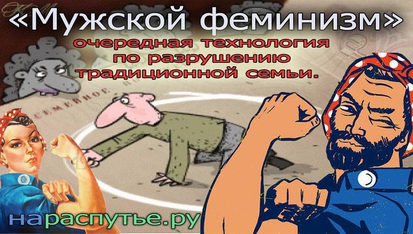 На.Распутье: «мужской феминизм» очередная технология по разрушению традиционной семьи (06.08.19)