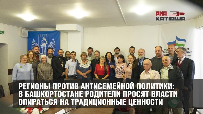 РИА Катюша: «Регионы против антисемейной политики: в Башкортостане родители просят власти опираться на традиционные ценности» (27.08.19)