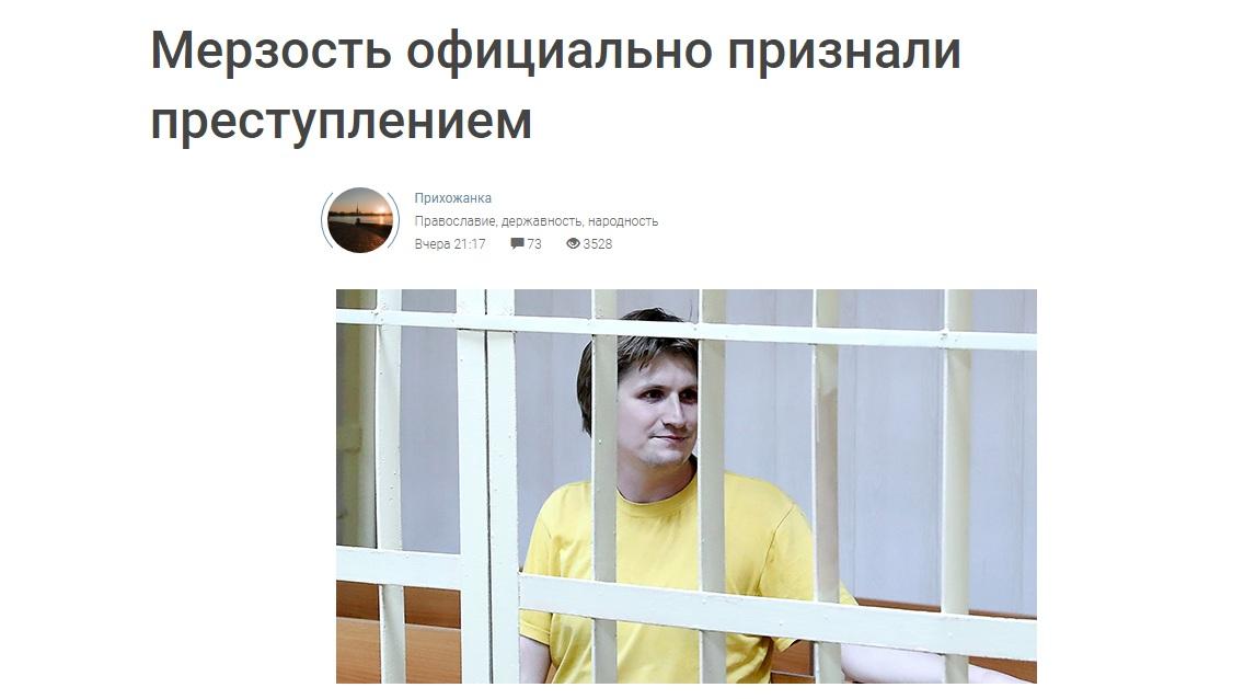 Прихожанка: «Мерзость официально признали преступлением. Про птицу-синицу в клетке» (03.09.19)