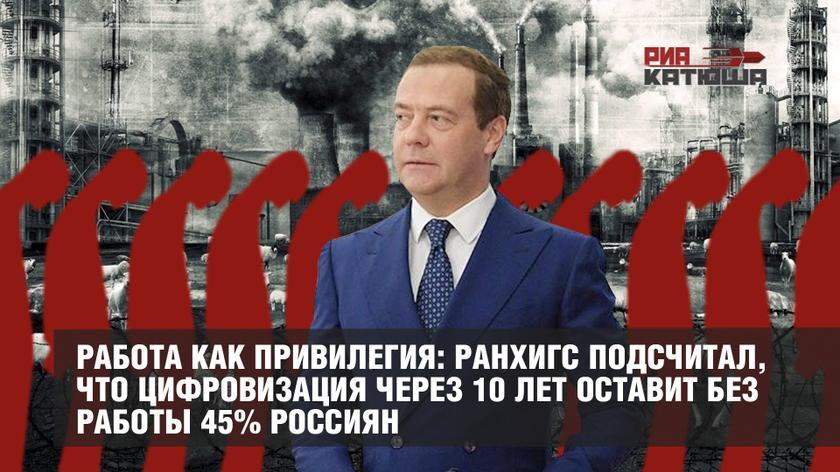 Андрей Цыганов: «Работа как привилегия: РАНХиГС подсчитал, что цифровизация через 10 лет оставит без работы 45% россиян» (12.09.19)