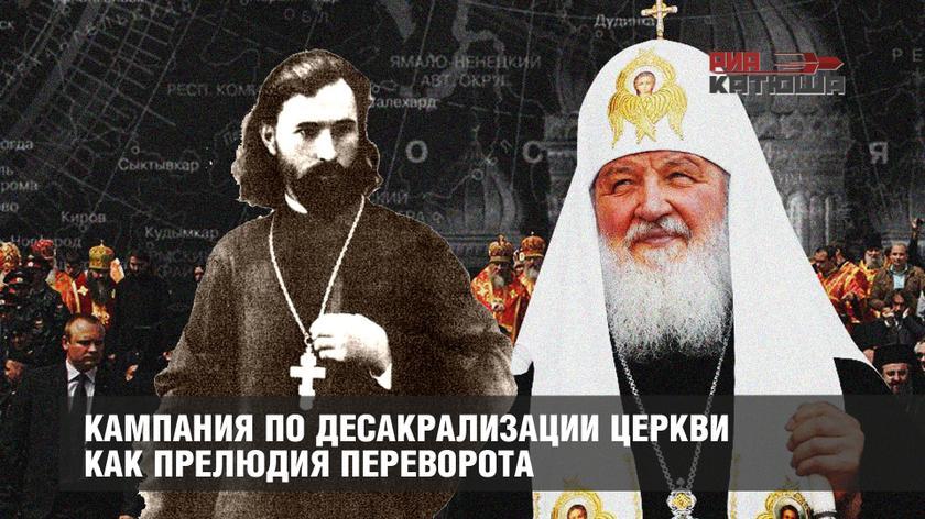Андрей Цыганов: «Попы Гапоны 21-го века, или Кампания по десакрализации Церкви как прелюдия переворота» (24.09.19)