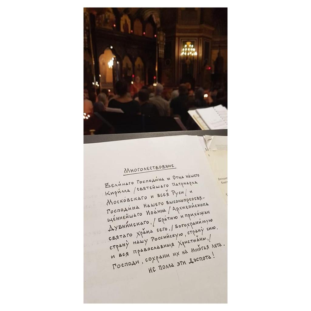 «Важнейший шаг для всего православия» (14.09.19)