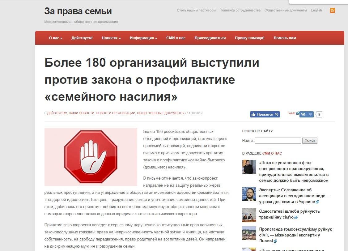 За права семьи: Более 180 организаций выступили против закона о профилактике «семейного насилия» (14.10.19)