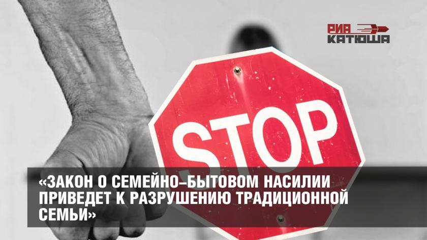 Елена Тимошина: «Закон о семейно-бытовом насилии приведет к разрушению традиционной семьи» (08.10.19)