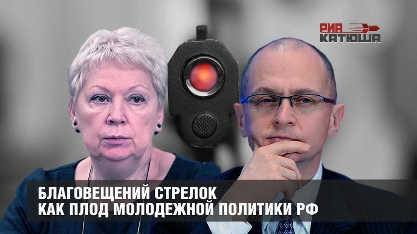 РИА КАТЮША: «Благовещений стрелок как плод молодежной политики РФ (14.11.19)