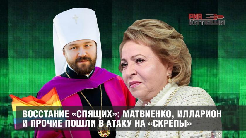 РИА Катюша: «Восстание «спящих»: Матвиенко, Илларион и прочие пошли в атаку на «скрепы» (25.11.19)