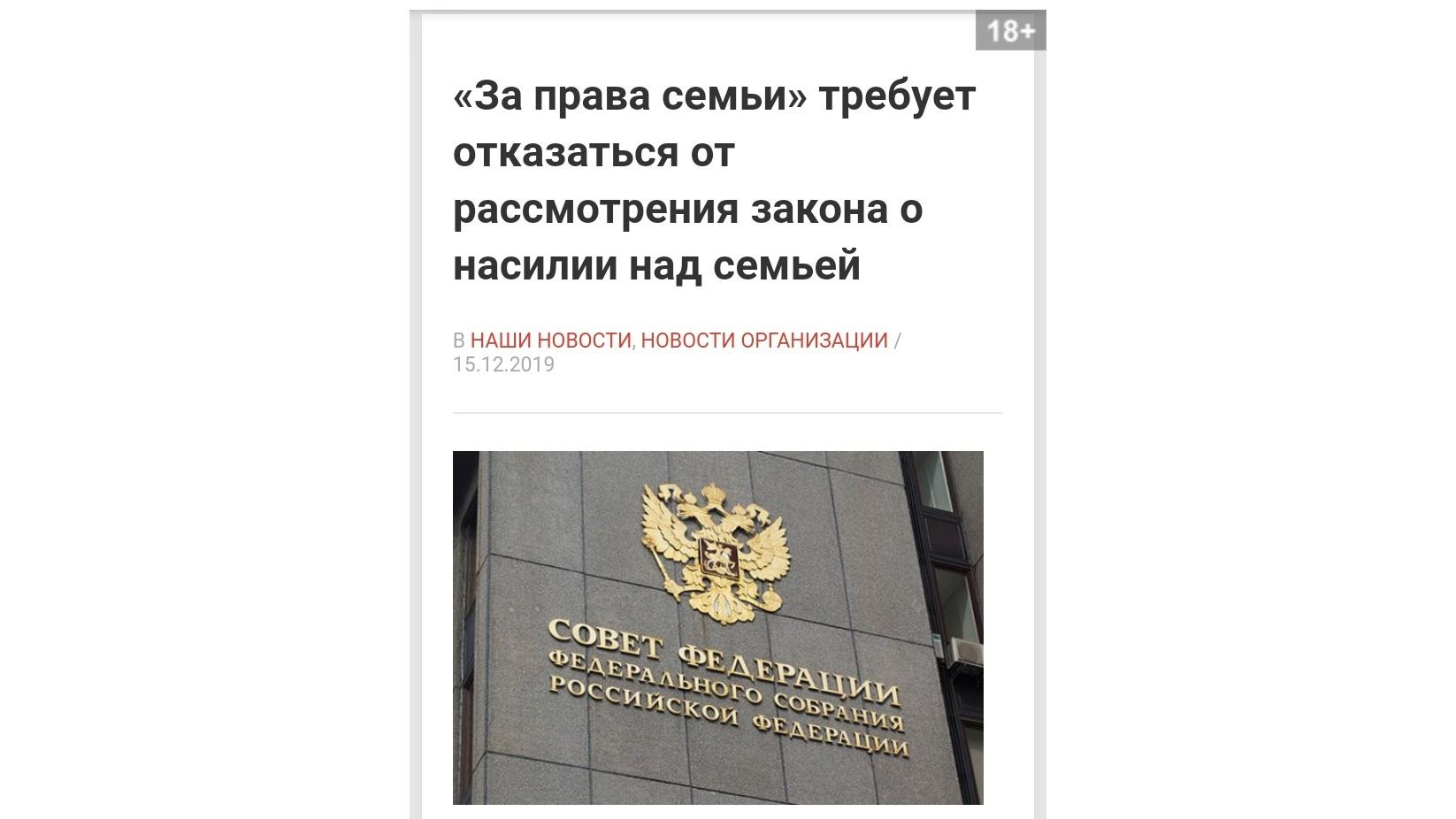 Межрегиональная Общественная Организация «За права семьи» требует отказаться от рассмотрения закона о насилии над семьей (15.12.19)