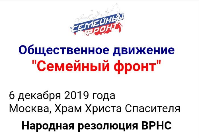 Общественное движение «Семейный фронт»: «Народная резолюция и Воззвание» (18.12.19)
