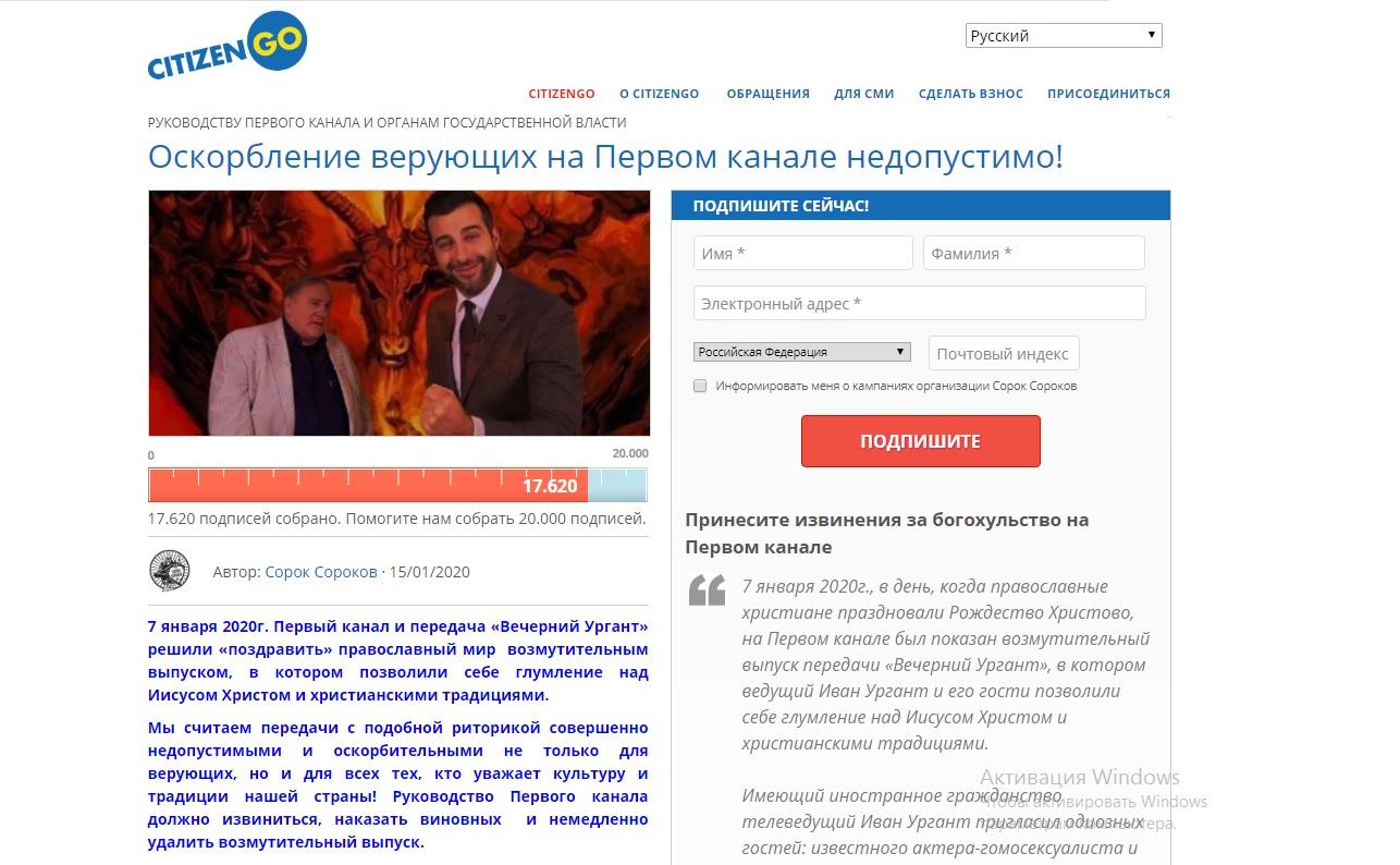 Движение «Сорок Сороков»: «Оскорбление верующих на Первом канале недопустимо!» (15.01.20)