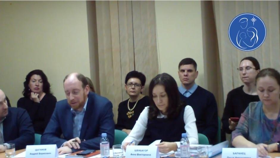Резолюция круглого стола на тему:  «Законопроект «О профилактике семейно-бытового насилия в Российской Федерации» в контексте демографической и национальной безопасности» (16.01.20)