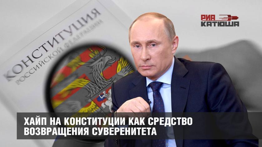 Андрей Цыганов: «Хайп на Конституции как средство возвращения суверенитета» (03.02.20)