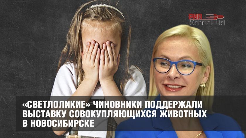 РИА Катюша: «Светлоликие» чиновники поддержали выставку совокупляющихся животных в Новосибирске (19.02.20)