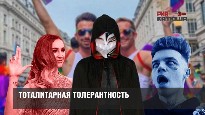 Андрей Цыганов: «Тоталитарная толерантность» (21.02.20)