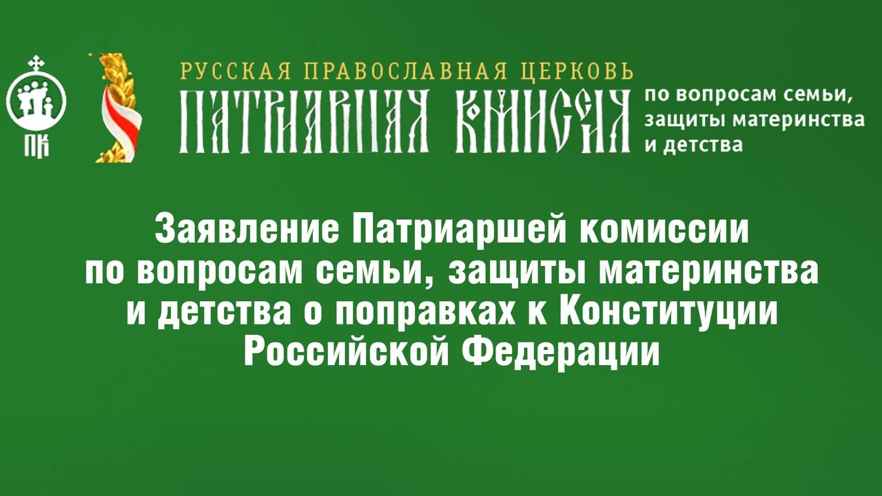 Заявление Патриаршей комиссии по вопросам семьи, защиты материнства и детства: «Дети — не собственность государства!» (04.03.20)