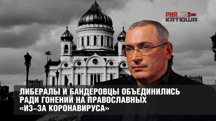 РИА Катюша: Либералы и бандеровцы объединились ради гонений на православных «из-за коронавируса» (27.04.20)
