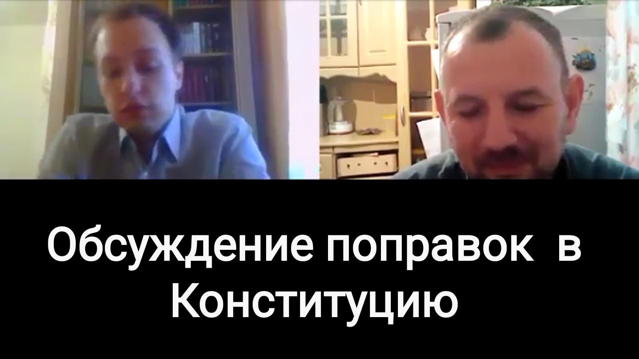 Новосибирский Координационный Cовет: «Разбор и обсуждение поправок в Конституцию» (27.06.20)