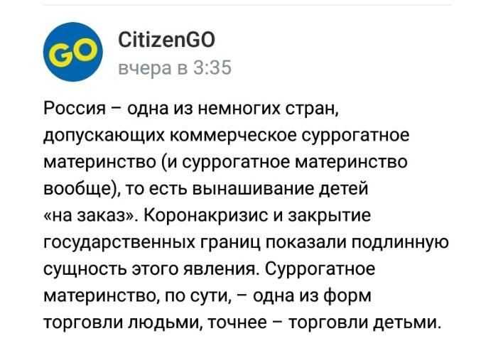 CitizenGO Россия: «Торговля детьми должна быть запрещена законом в любом цивилизованном обществе. Не случайно Русская Православная Церковь неоднократно выступала за такой запрет.» (26.06.20)