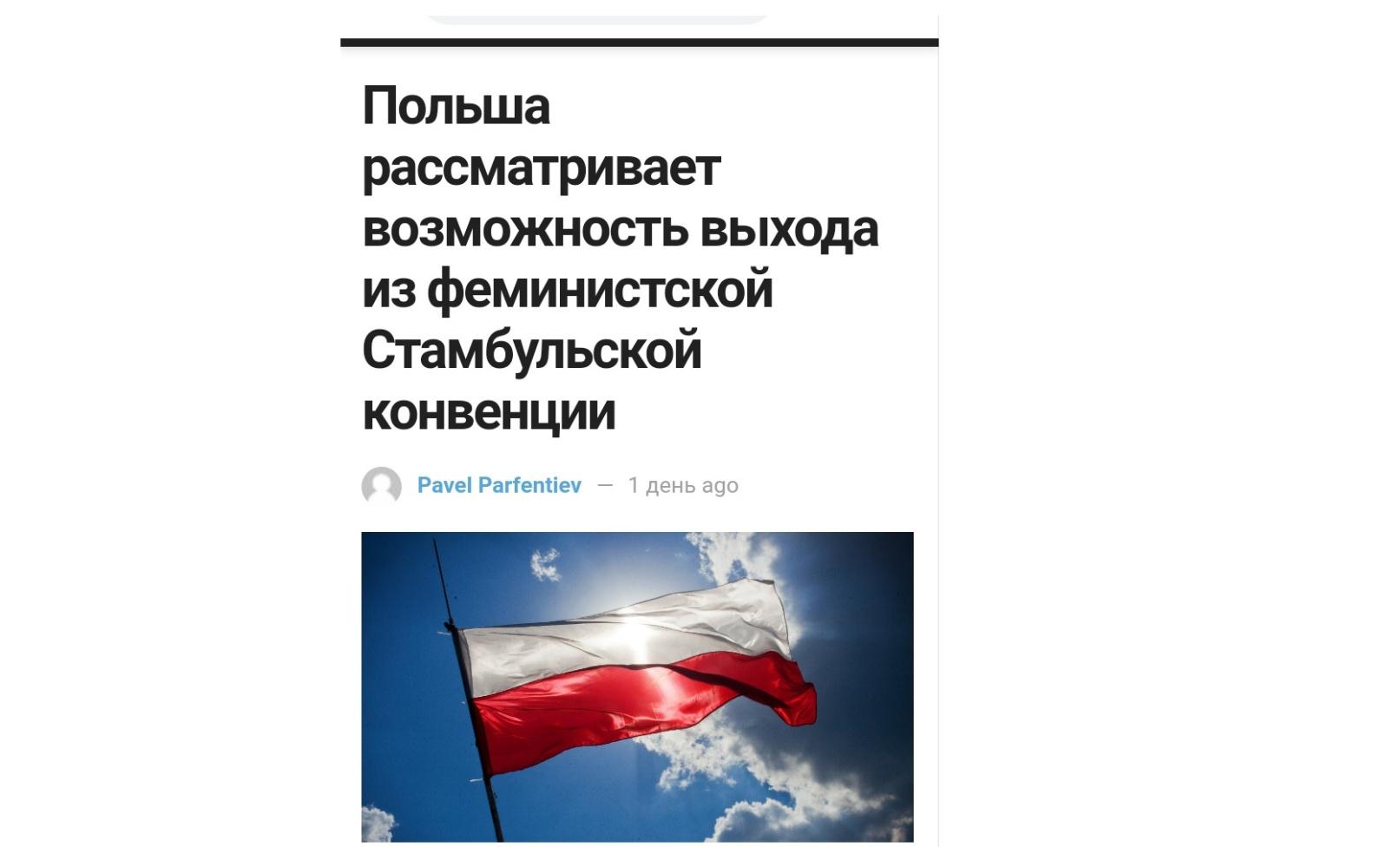 Международные просемейные новости: «Польша рассматривает возможность выхода из феминистской Стамбульской конвенции» (21.07.20)