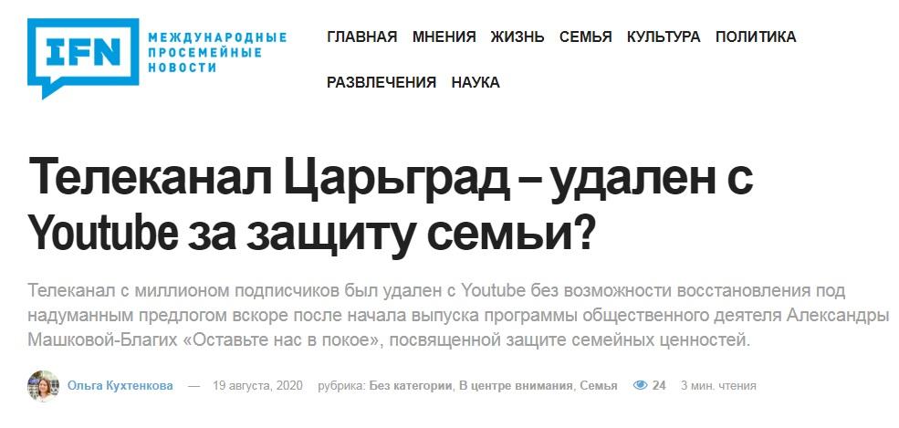Международные Просемейные Новости: «Телеканал Царьград – удален с Youtube за защиту семьи?» (19.08.20)