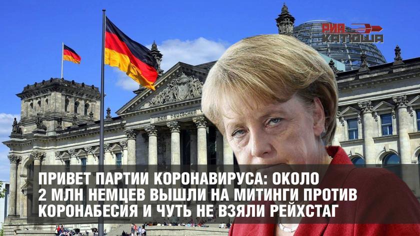 РИА Катюша: «Привет партии коронавируса: около 2 млн немцев вышли на митинги против коронабесия и чуть не взяли Рейхстаг» (31.08.20)