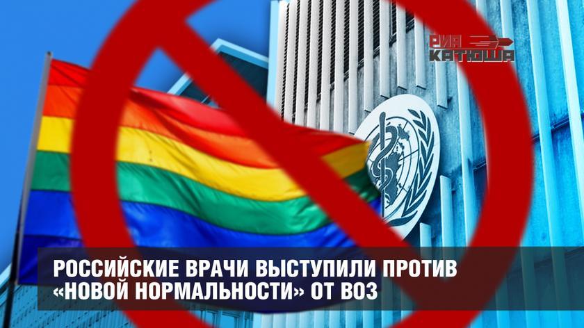 РИА Катюша: «Российские врачи выступили против «новой нормальности» от ВОЗ» (22.09.20)