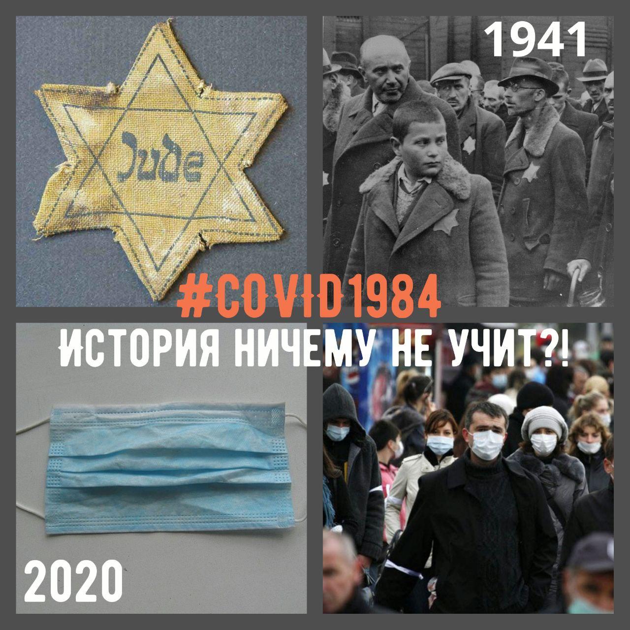 Тот самый Олень: «Новая ненормальность. Очень похожа на фашизм. Поэтому хочется заверить тех, кто стоит за этими вбросами, что в России хотят жить в «обычной нормальности», а не в «новой ненормальности». Фашизм здесь, в том числе коронавирусный, не пройдет.» (14.10.20)