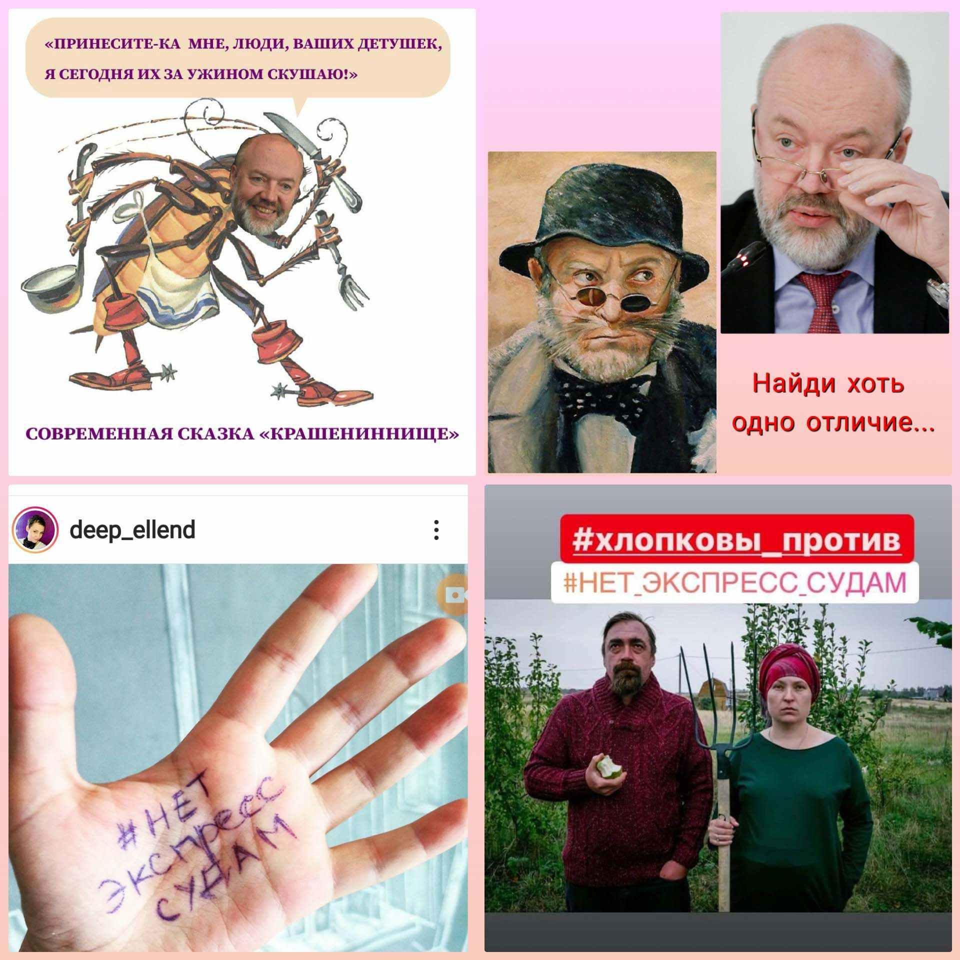 Навеяно ювенальным законопроектом Крашенникова-Клишаса (2К) об экспресс-судах по отобранию детей. (15.11.20)