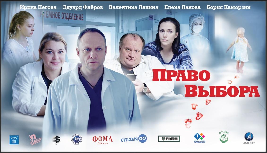 В Новосибирске состоится  премьерный показ художественного фильма «Право выбора» (21.01.21)