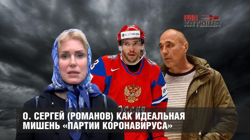 РИА Катюша: «Отец Сергей (Романов) как идеальная мишень «партии коронавируса» (11.01.21)