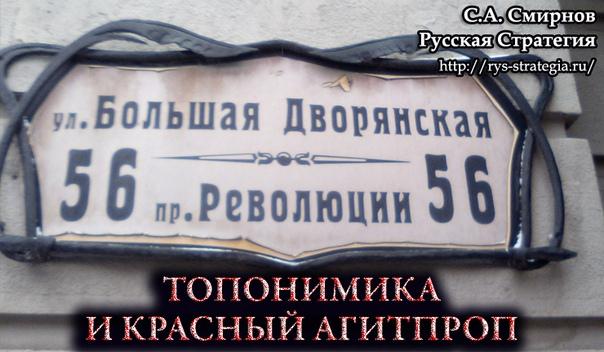Станислав Смирнов: «Топонимика и красный агитпроп» (09.02.21)